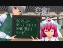 【協力紹介】 A型うぷ主のSCP紹介 part18