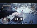 【MHW:IB】ゆっくりまったり狩り日和 二日目【ゆっくりボイロ実況】