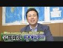 【宇都隆史】台風15号の被害対応について[桜R1/9/19]