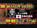 『サンズ参戦!日本人の反応まとめ動画』に無名のオレが乗っていた件についてwww【スマブラSP】【UNDERTALE】