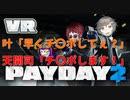 【VR payday2】叶「早くチ〇ポしてぇ?」