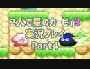 2人で星のカービィ3実況プレイ Part4:倉麻るみ子&山@ぜんまいの人