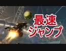【ロケットリーグ】最速ジャンプのやり方解説 - 脱初心者①【Rocket League】
