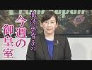【今週の御皇室】皇室とブータン王室の交流と絆[桜R1/9/19]