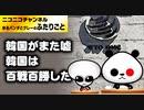 韓国政府がまた嘘炸裂!!韓国は日本にWTOで百戦百勝した!!