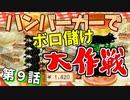 【実況】ハンバーガーでボロ儲け大作戦 第9話