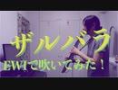 ibukiが【ザルバラ/ぬゆり様】EWIで吹いてみた!