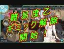 【実況】復帰勢が甲勲章を目指す!【艦これ】パート20 ~2019夏イベント編~