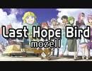 Last Hope Bird / mozell フィールドオブざくアク