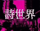 【結月ゆかり】詩世界【オリジナル曲】