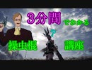 【MHW:IB】3分でわかる!操虫棍解説【アイスボーン】