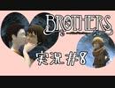 【実況】兄弟の命運を分ける私の同時コントロール #8【ブラザーズ: 2人の息子の物語】