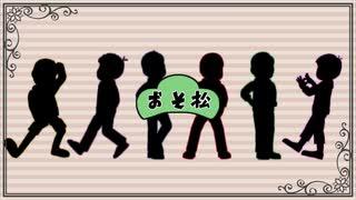 【MMDおそ松さん】お着替えだらけのおどりゃんせ【全松】