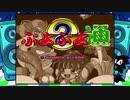 【メガドライブ】ぷよぷよ通のピンチBGM30分間耐久【コンパイル】