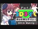 メイキング3Dまぞく「良はお姉が作りたい」Part.2