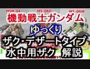 【機動戦士ガンダム】 ザク・デザートタイプ&水中用ザク 解説【ゆっくり解説】part49