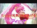 【FEヒーローズ】ファイアーエムブレム 紋章の謎 - ワーレンの踊り子 フィーナ 【Fire Emblem Heroes ファイアーエムブレムヒーローズ】