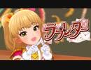 【デレステMV 1080p】 ラブレター × 城ヶ崎莉嘉