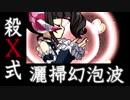【シンフォギアXD】月読調の必殺技集 v2