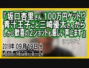 『坂口杏里「青汁王子」から100万円ゲット』についてetc【日記的動画(2019年09月19日分)】[ 172/365 ]