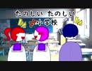 きりさけ!ヤイバちゃん!!第8話「たのしい小学校」