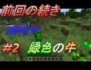 【マイクラ】  #匠クラフト編 パート2 (緑色の牛が爆発したよ。)