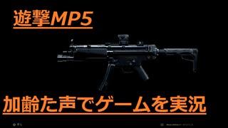 遊撃MP5 Call of Duty Modern Warfare Betaその11 加齢た声でゲームを実況
