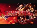 【Drifters】イカレ共の凱歌
