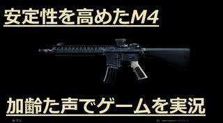 カスタムM4 Call of Duty Modern Warfare Betaその13 加齢た声でゲームを実況