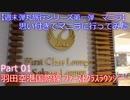 【週末弾丸旅行 マニラ編】 Part1 羽田空港JAL ファーストクラスラウンジ