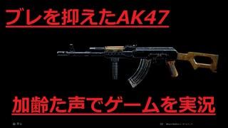 カスタムAK47 Call of Duty Modern Warfare Betaその12 加齢た声でゲームを実況