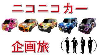 ニコニコカーを「SAで目利き勝負」しながら愛知県町会議2019に届けた男達 part1