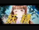 【鏡音リン・鏡音レン】妖精-リマスター-【オリジナル曲】