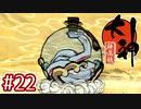 #22【大神 絶景版】ちょっと神絵師になってくる【実況プレイ】
