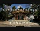 ホモ海道神社庁CM『ホモのそばに』編
