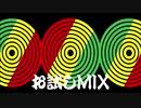 #00 お試し MIX (2010) 【Dancehall Reggae】