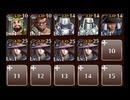 【千年戦争アイギス】竜人の侵攻:ドラゴニュート ☆3 鉄Lv1のみ