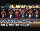 【オールジャパン2019】メンズフィジーク ジュニア 23才未満 172cm以下級【ビーレジェンド鍵谷TV】