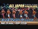 【オールジャパン2019】メンズフィジーク ジュニア 23才未満 172cm超級【ビーレジェンド鍵谷TV】