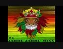 #01 JAH-BU JAH-BU MIX (2011.5.11)【Dancehall Reggae】