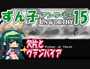ずん子【Unworthy】ソウルライクで罪集め#15「欠片とヴァンパイア」真エンド編