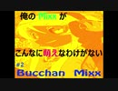 #02 Bucchan MIX (2011.6.30)【Dancehall Reggae】