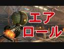 【ロケットリーグ】エアロールの使い方解説 - 脱初心者②【Rocket League】