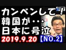 【海外の反応】韓国『もうカンベンして』と日本に弱音!バブル崩壊で人が住めない異常事態に…