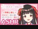 【ASMR】熟睡と癒しのバイノーラル 耳かき・添い寝・囁き声【コメ欄が大喜利】