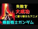 【機動戦士ガンダム】失敗を大成功に塗り替えたアニメ【ゆっくりアニメ漫画考察】