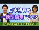 日本特有の一括型採用について【新卒採用】