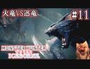 #11【MHWアイスボーン】歴代パッケージモンスター同士の縄張り争い!初代VSポータブル2ndG!【ゆっくり実況】