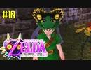 ゼルダの伝説 ムジュラの仮面3Dを初めてやると凄い その10