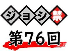 津田健次郎・大河元気のジョシ禁ラジオ!! 第76回!!【無料版】